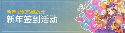 热练战士 正式官网: ◆ 活动 - 新年也和热烈战士一起! 新年特别签到活动  image 1