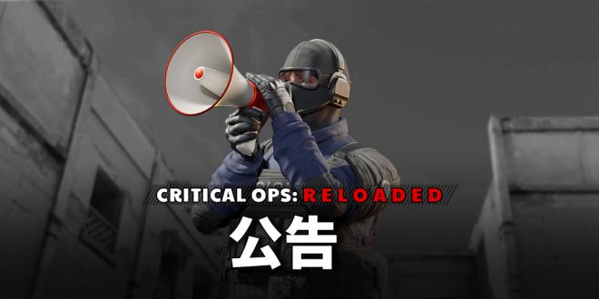 TW Critical Ops: Reloaded: Event - 【狂熱排名戰活動】 得獎者公告 image 1