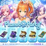 跟星球派對🪐一起迎接2021年吧(上線領獎)
