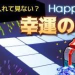 【イベント】クリスマスルーレットイベント(週の延長)