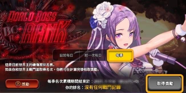命運之子: 歷史新聞/活動 - 📢20/12/31改版公告 image 9