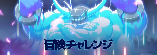グランドチェイス -次元の追跡者-: イベント情報 - 冒険チャレンジイベント開催!  image 1