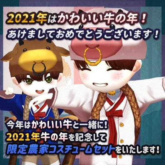 こおり鬼 Online!: イベント - 1月のイベントバナー! image 1