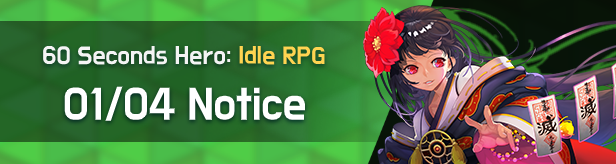 60 Seconds Hero: Idle RPG: Notices - Notice 01/04 (UTC-8) image 1