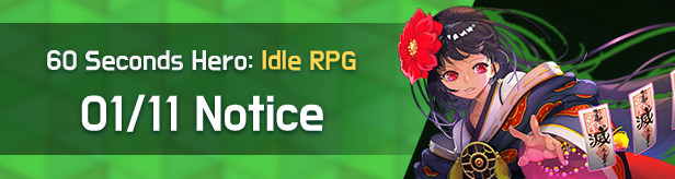 60 Seconds Hero: Idle RPG: Notices - Notice 1/11 (UTC-8)  image 1