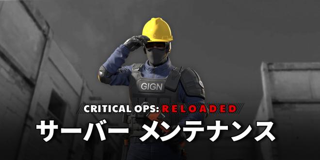 JP Critical Ops: Reloaded: Announcement - 【メンテナンス】定期メンテナンスのお知らせ image 1