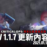 01月12日(二)  V1.1.7 更新內容