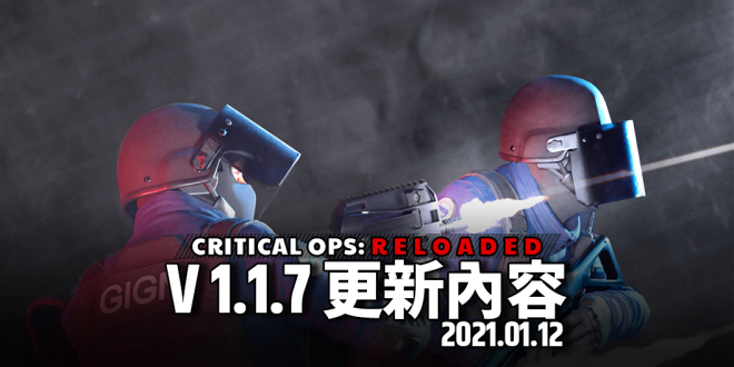 TW Critical Ops: Reloaded: Announcement - 01月12日(二)  V1.1.7 更新內容 image 1