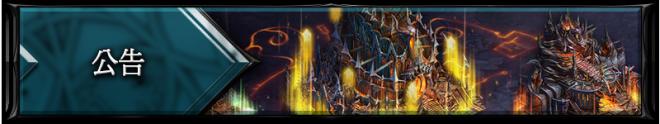 魔域戰爭: 公告 - 本周維護通知 image 2