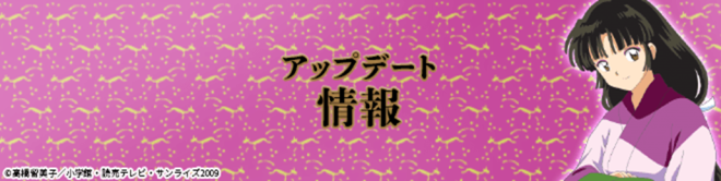 犬夜叉 -よみがえる物語-: アップデート - 2021年1月14日(木) アップデート内容 image 1