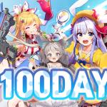 [イベント] GODDESS KISS : O.V.Eオープン100日🎉 特別プレゼント到着 🎁