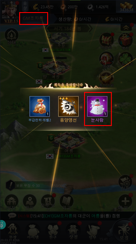 Three Kingdoms RESIZING: Event - [Event] Into the Unknown Event, END image 6