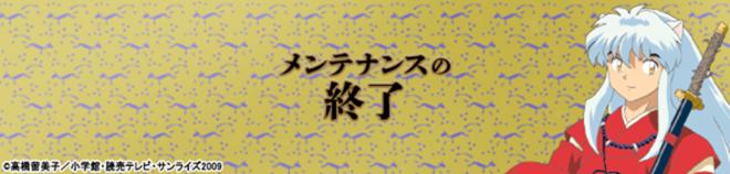 犬夜叉 -よみがえる物語-: お知らせ - 【2021年1月14日】メンテナンス終了のご案内 image 1