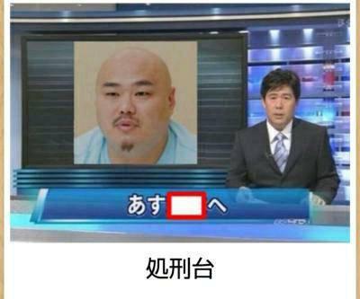 FreezeTag Online: notice - ニュースに載っちゃったじゃん!(笑)炎上(笑) image 1