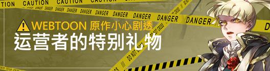 热练战士 正式官网: ◆ 活动 - (剧透注意)运营者的特别礼物!(剧透注意) image 2