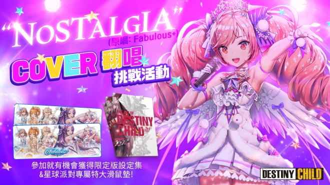 """命運之子: 歷史新聞/活動 - (獎勵加碼)🎶星球派對單曲""""Nostalgia""""翻唱活動 image 7"""