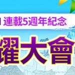 熱烈戰士Webtoon連載5週年紀念 作品炫耀大會!