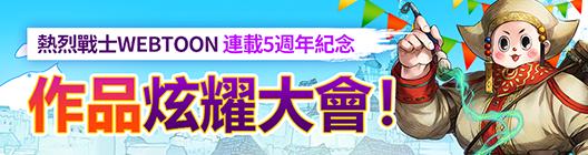 熱練戰士 正式官網: ◆ 活動 -  熱烈戰士Webtoon連載5週年紀念 作品炫耀大會!  image 1