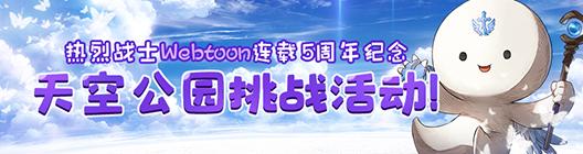 热练战士 正式官网: ◆ 活动 -  热烈战士Webtoon连载5周年纪念 天空公园挑战活动!  image 1