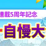 モーレツ戦士原作連載5周年記念!ファンアート自慢大会!