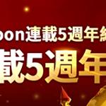 熱烈戰士Webtoon連載5週年紀念 恭喜連載5週年!