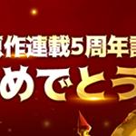 モーレツ戦士原作連載5周年記念!5周年おめでとう!