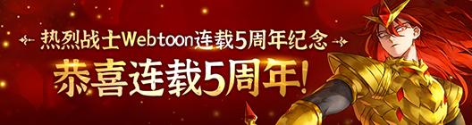 热练战士 正式官网: ◆ 活动 - 热烈战士Webtoon连载5周年纪念 恭喜连载5周年!  image 1