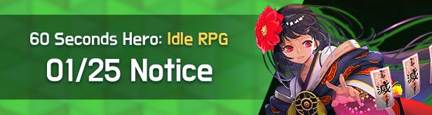 60 Seconds Hero: Idle RPG: Notices - Notice 1/25 (UTC-8) image 1
