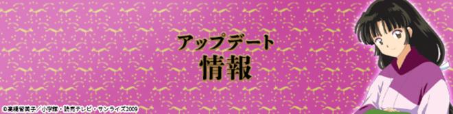 犬夜叉 -よみがえる物語-: お知らせ - 2021年1月28日(木) アップデート内容 image 1
