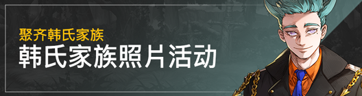 热练战士 正式官网: ◆ 活动 - 是新皮肤!! 要赶快换上才行!皮肤认证活动  image 3