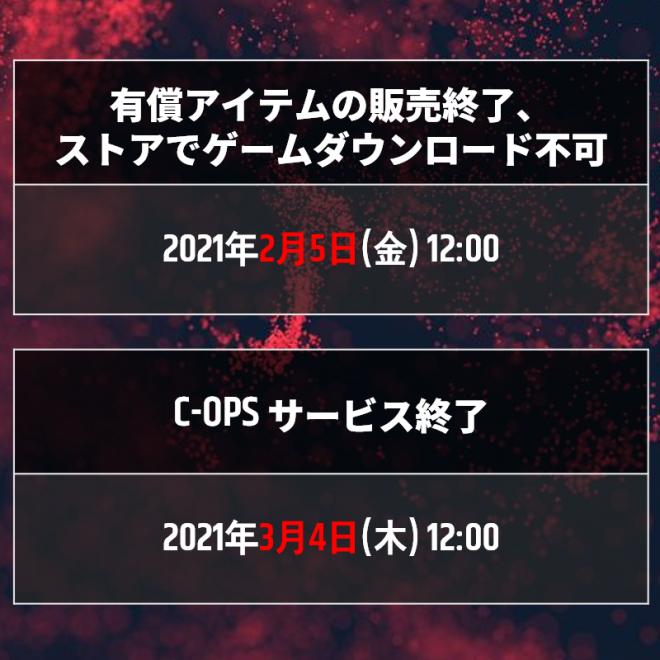 JP Critical Ops: Reloaded: Announcement - サービス終了のお知らせ image 3