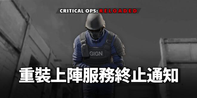 TW Critical Ops: Reloaded: Announcement - 關鍵行動:重裝上陣服務終止通知 image 1