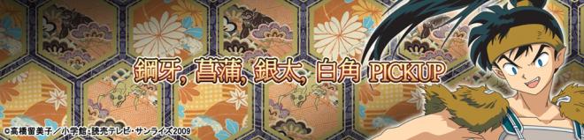 犬夜叉 -よみがえる物語-: イベント情報 - 「妖狼族ピックアップイベント」 image 1