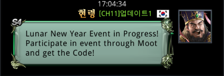 Three Kingdoms RESIZING: Event - [Event] Notice of Lunar New Year in advance image 5