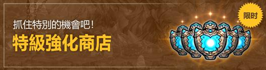 热练战士 正式官网: ◆ 活动 - 过年也和热烈战士一起!!!! 特级强化商店  image 1