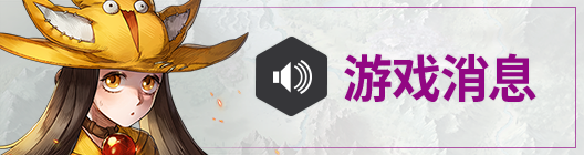 热练战士 正式官网: ◆ 游戏消息 - 换上新衣服的时间!新皮肤更新来啦!  image 1