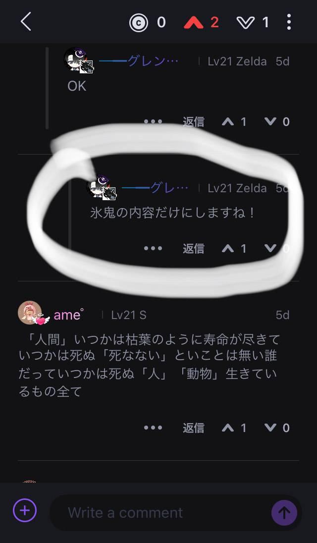 こおり鬼 Online!: 自由掲示板 - グレンデルもグレンデルを庇う奴らもいい加減にしろ image 4