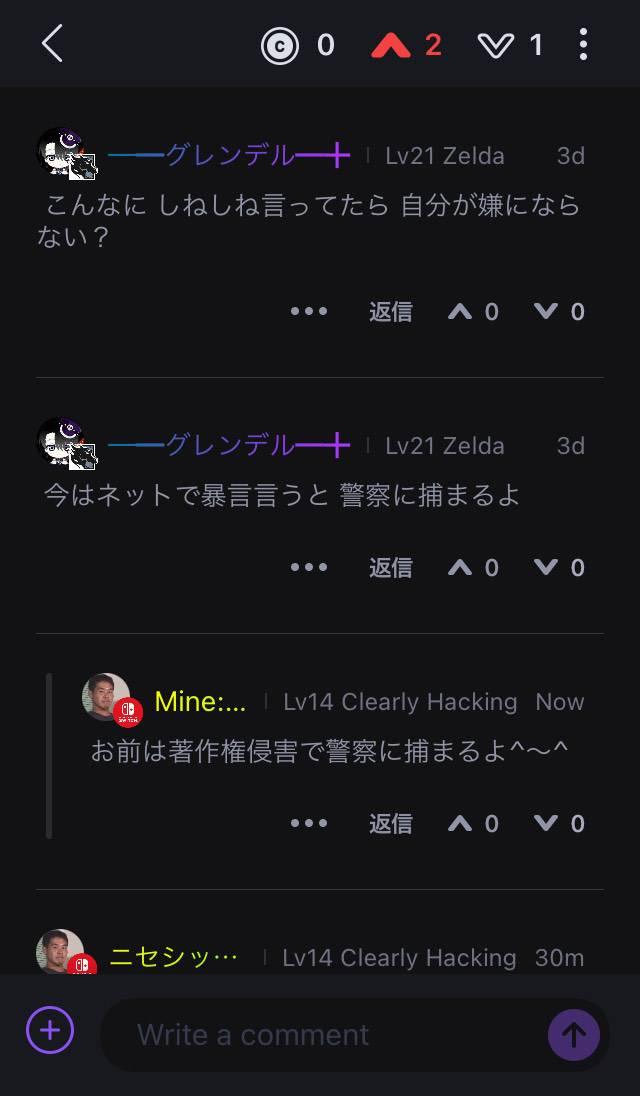 こおり鬼 Online!: 自由掲示板 - グレンデルもグレンデルを庇う奴らもいい加減にしろ image 10