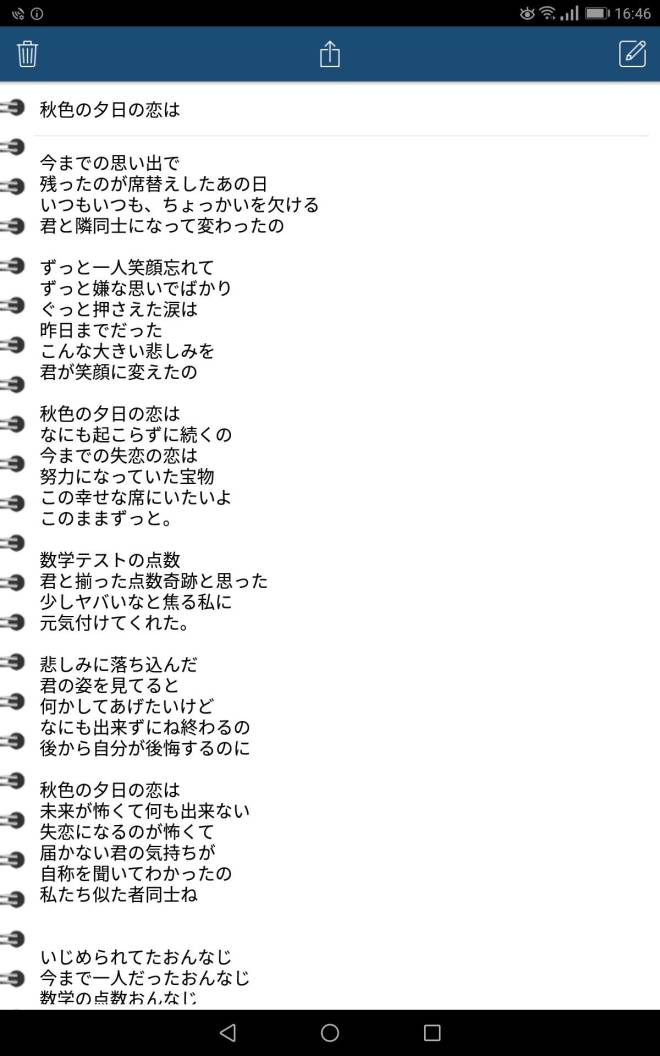 こおり鬼 Online!: 自由掲示板 - 歌詞ノート(バレンタインデー間近なのでコメ欄での恋語りと歌詞の意味質問やリクエストなど待ってます~) image 2