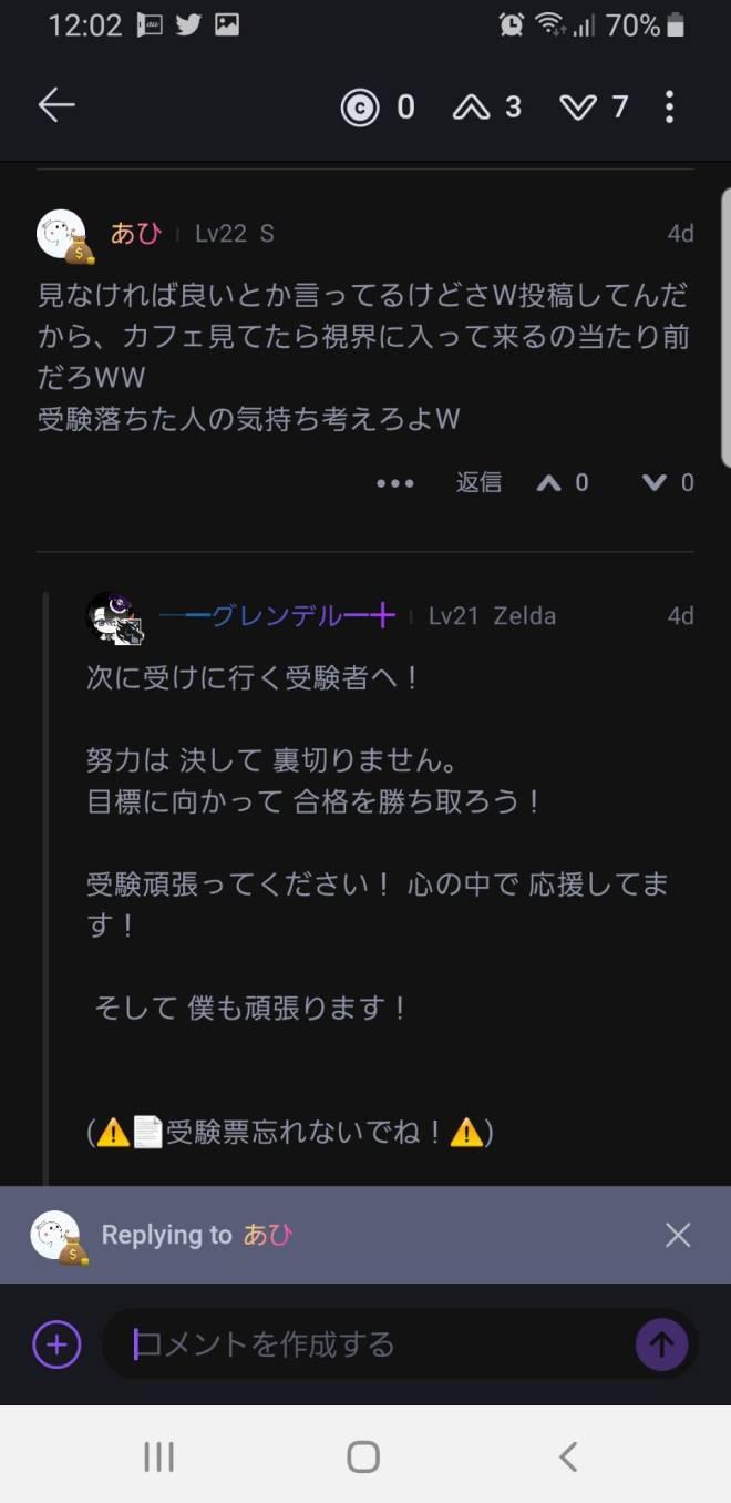 こおり鬼 Online!: 自由掲示板 - これで最後ね。 image 2