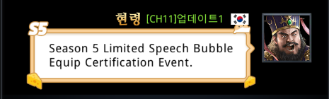 Three Kingdoms RESIZING: Event - [Event] Season 5 Speech Bubble Certification Event(Until 8 Mar 12:59 UTC+9)  image 5