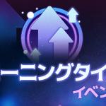バーニングタイム+冒険ダンジョン英雄経験値獲得量増加バフイベント開催!