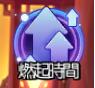 永恆冒險: 活動 - 燃起時間活動!+英雄經驗值雙倍Buff活動! image 3