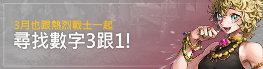 熱練戰士 正式官網: ◆ 活動 -  3月也跟熱練戰士一起 尋找數字3跟1!  image 1