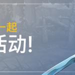 3月也跟热练战士一起 特别登入活动!