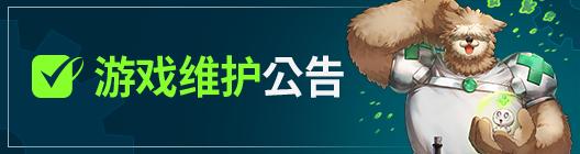 热练战士 正式官网: └ 游戏维护公告 - 3月10日 维护公告 [维护结束] image 1