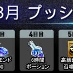 【イベント】3月PUSHイベント