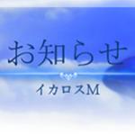 3月11日(木)メンテナンス終了のお知らせ