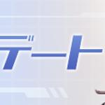 [アップデート] 03/24(KST) アップデートメンテナンス事前案内