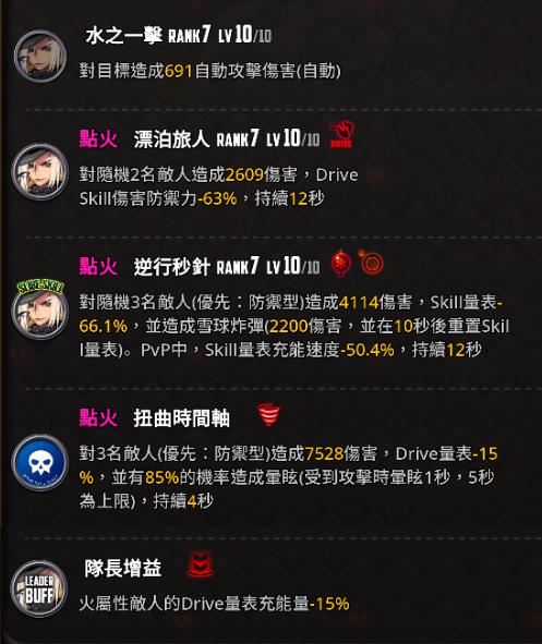 命運之子: 歷史新聞/活動 - 21/03/25改版公告 image 37